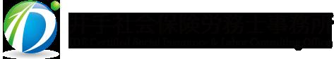 中小企業経営者の方々の良きパートナー、東京都港区の社会保険労務士、井手清の事務所です。
